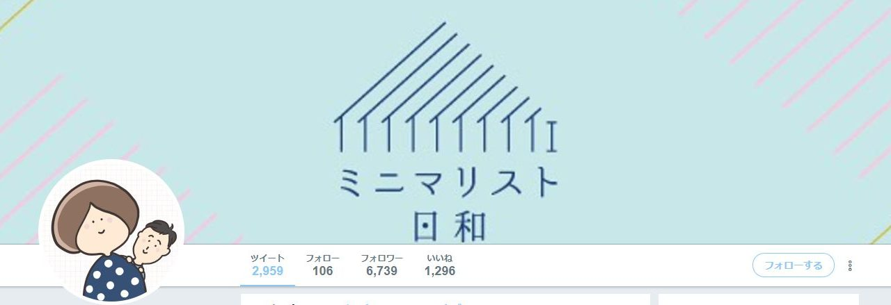 ミニマリスト日和_アイキャッチ