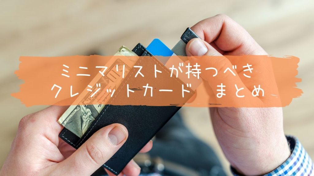 ミニマリストが持つべきクレジットカード