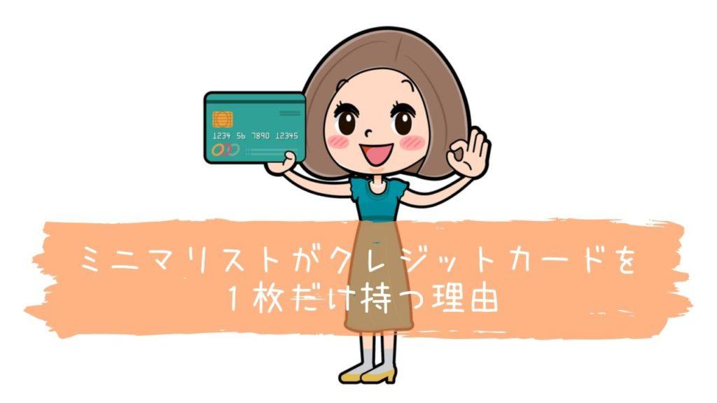 ミニマリストのクレジットカード