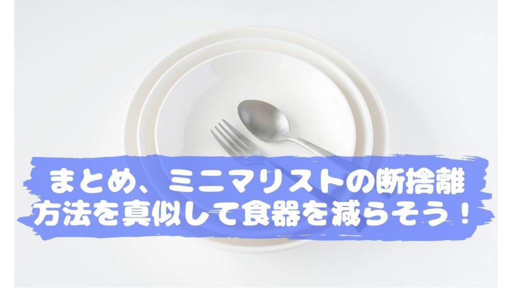 ミニマリストの断捨離方法を真似して食器を減らそう
