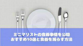 ミニマリストの食器事情