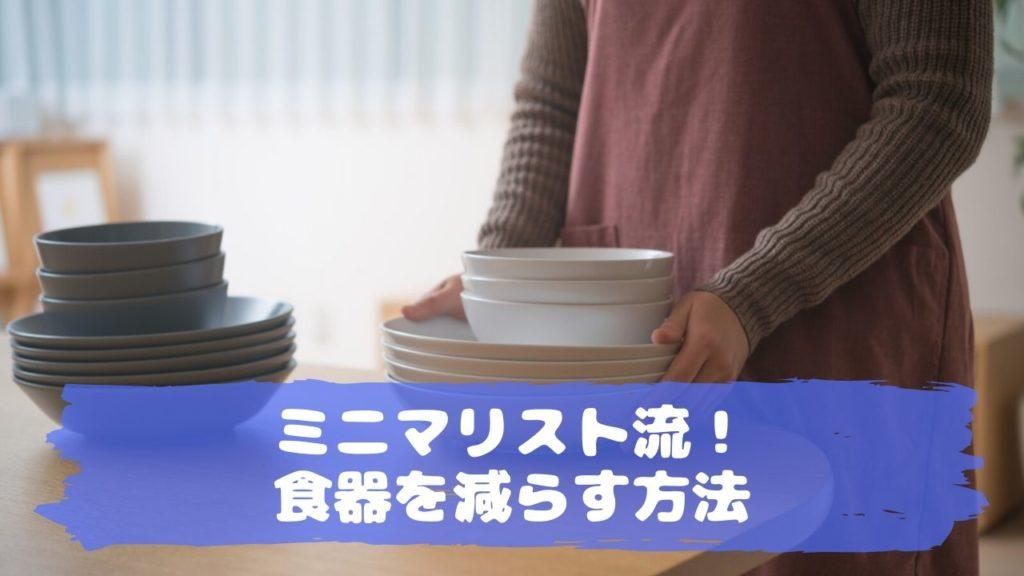 ミニマリスト流!食器を減らす方法