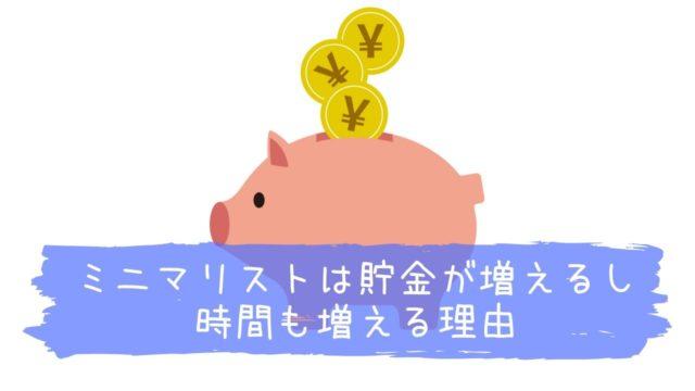 ミニマリストの貯金と時間が増える
