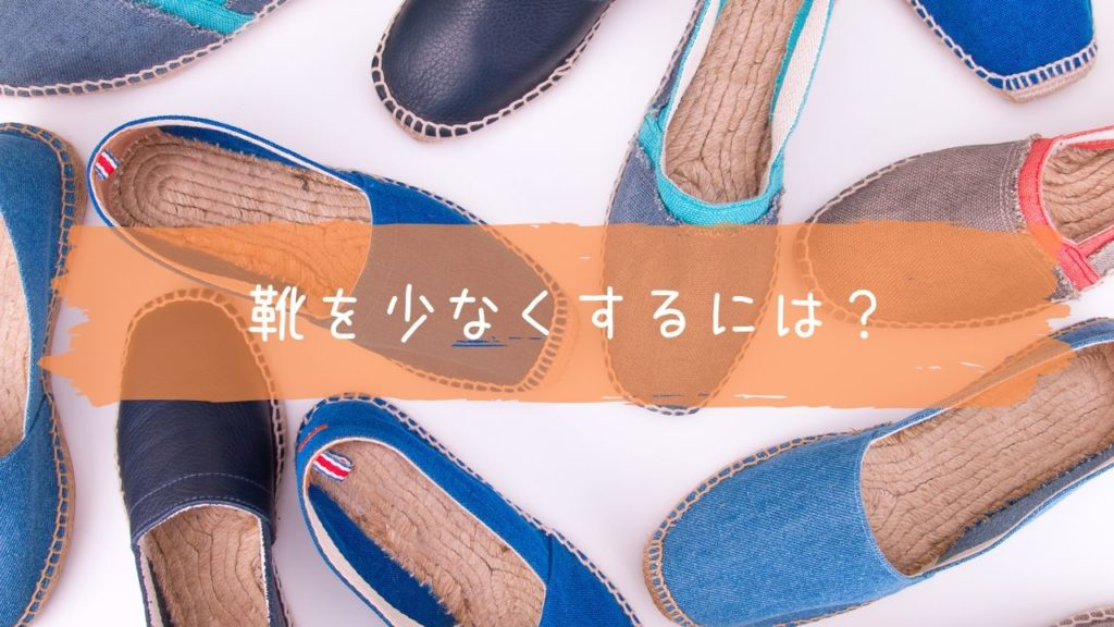 散らかった靴