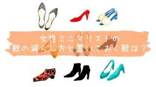 女性ミニマリストの靴