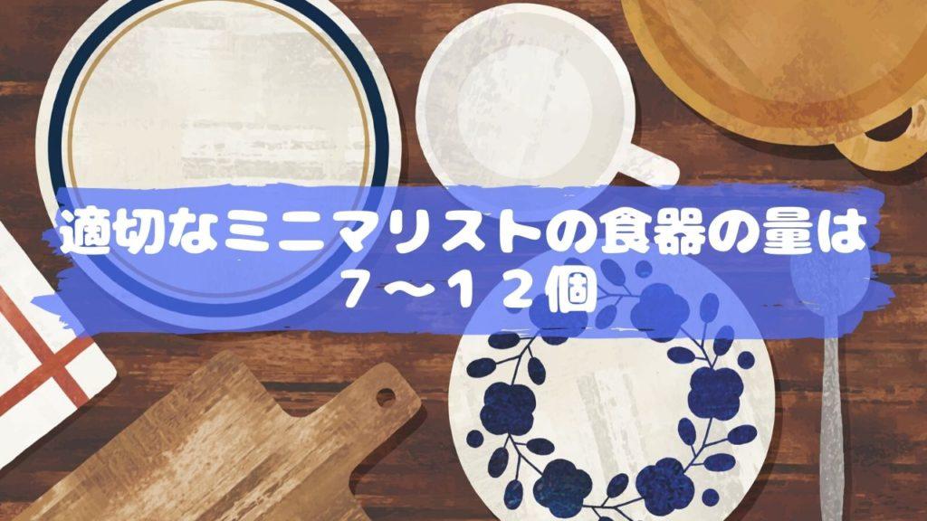 適切なミニマリストの食器の量は7~12枚