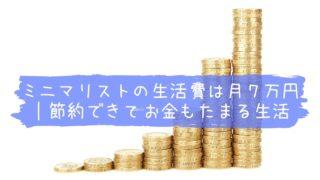 ミニマリストの生活費は月7万円