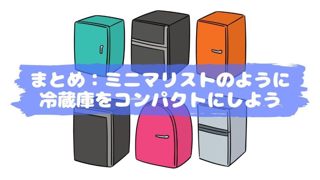 ミニマリストのコンパクトな冷蔵庫