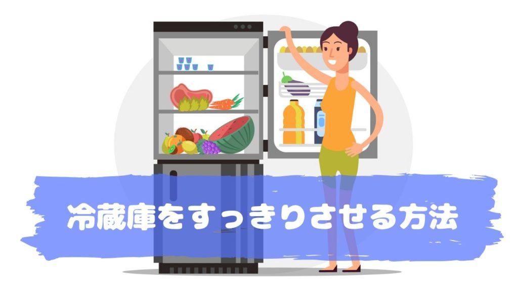 冷蔵庫をすっきりさせる方法