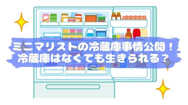 ミニマリストの冷蔵庫事情
