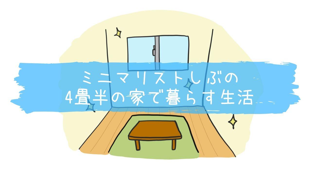 ミニマリストしぶの4畳半の家で暮らす生活