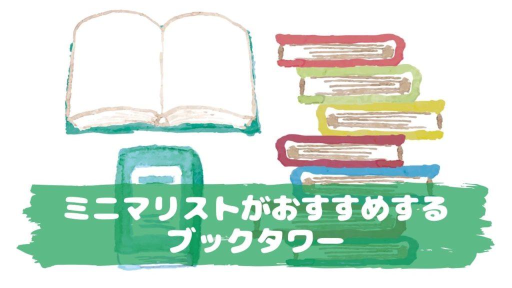 ミニマリストおすすめのブックタワー