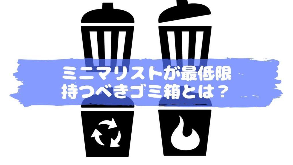 ミニマリストが持つべきゴミ箱