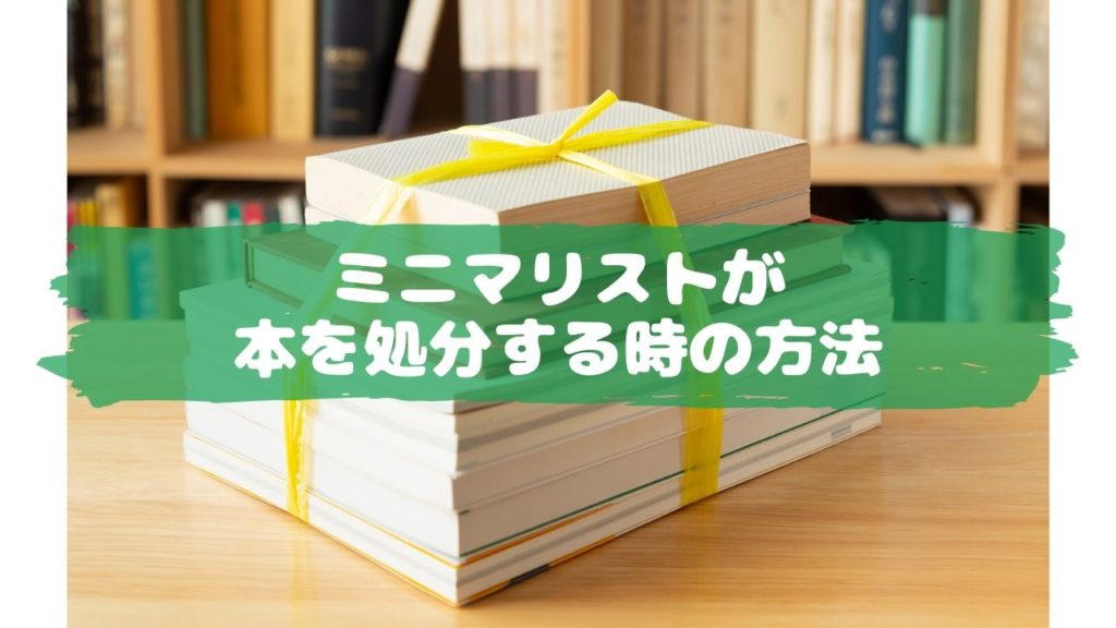 ミニマリストの本の処分方法