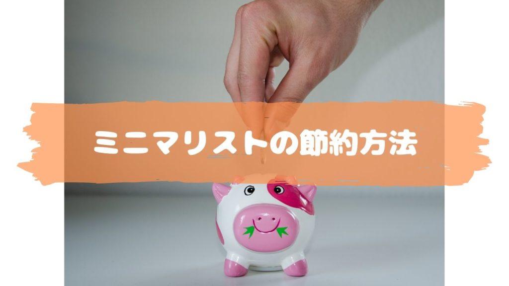 ミニマリストの節約方法