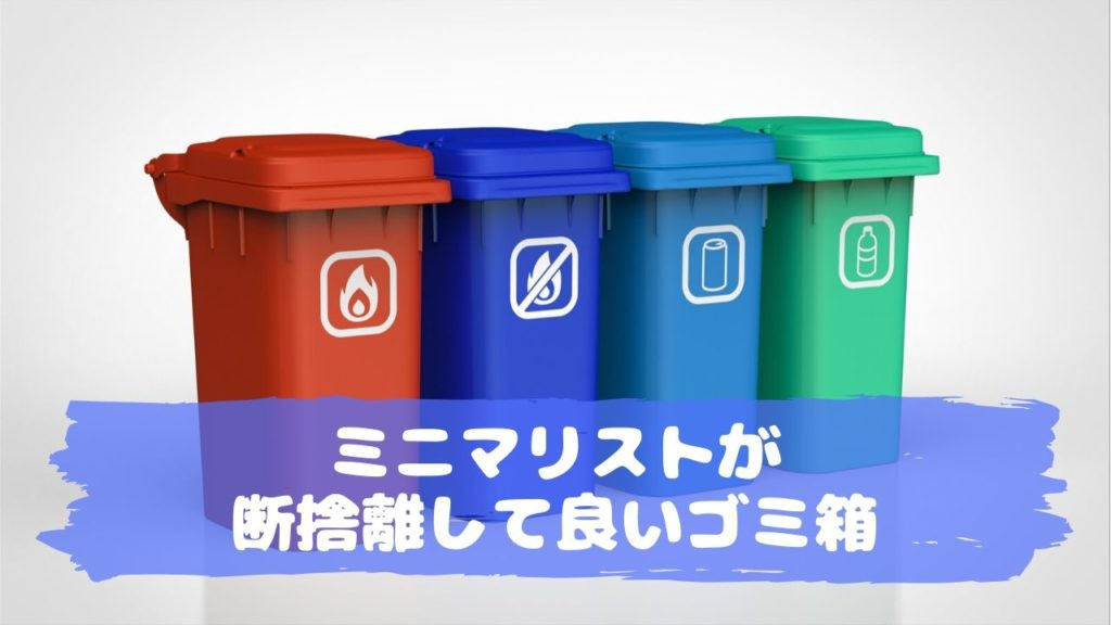 断捨離して良いゴミ箱