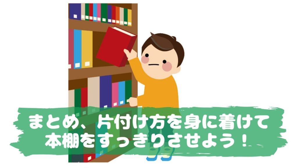 本棚をすっきりさせよう