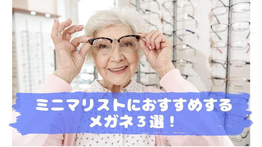 ミニマリストにおすすめするメガネ