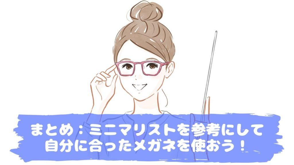 自分に合ったメガネを使おう