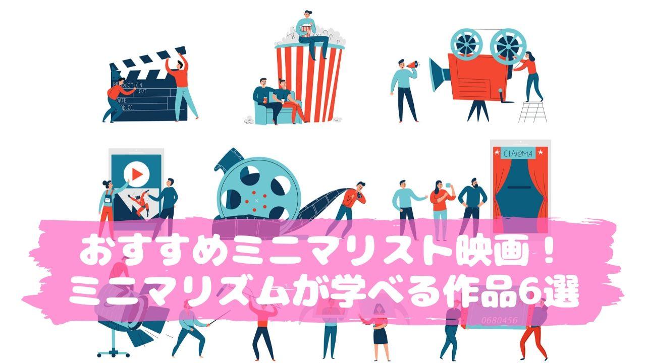 おすすめミニマリスト映画