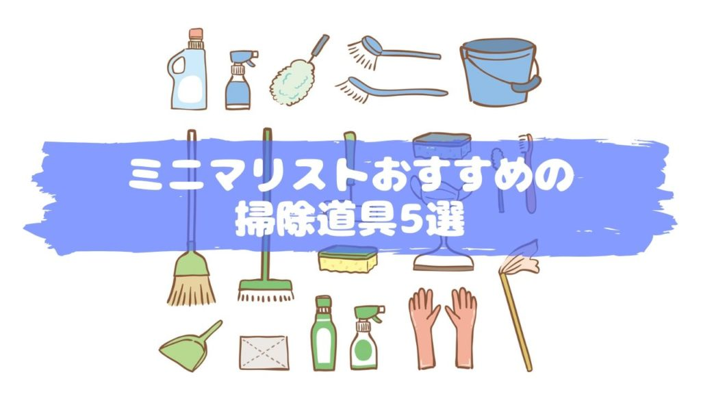 ミニマリストおすすめの掃除道具