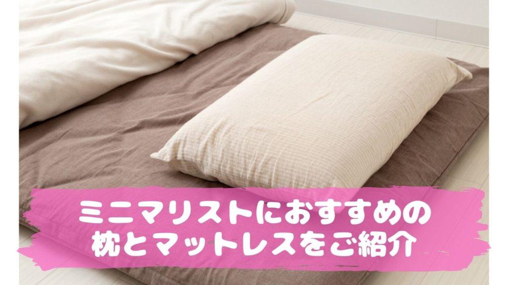 ミニマリストにおすすめの枕とマットレス