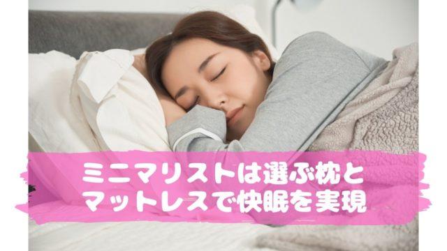 ミニマリストは枕とマットレスで快眠を実現