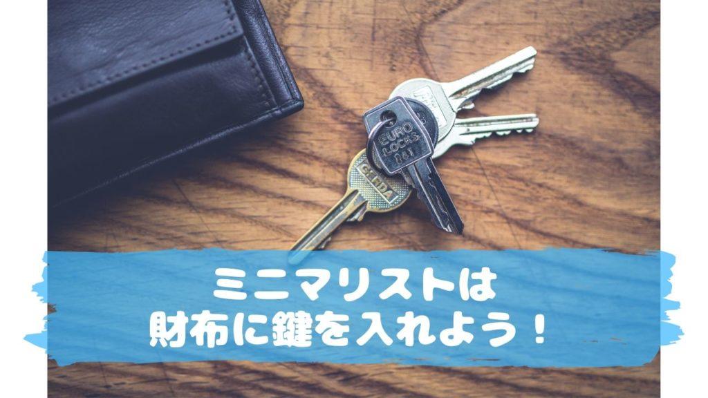 ミニマリストは財布に鍵を入れよう