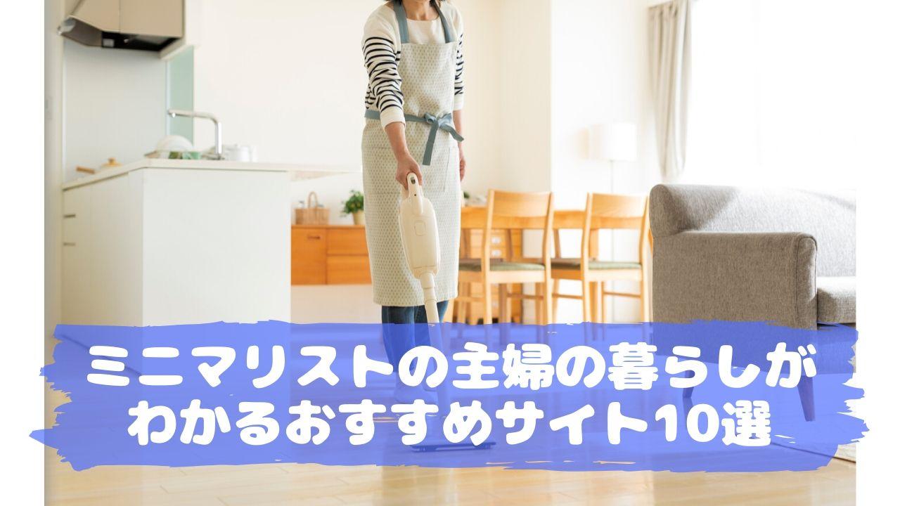 ミニマリスト主婦のおすすめサイト10選