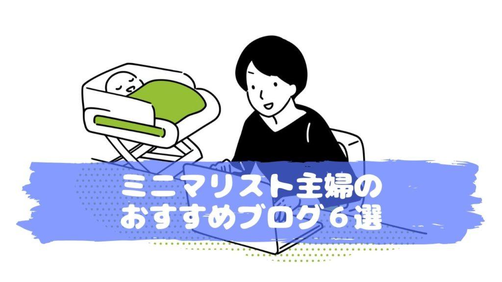 ミニマリスト主婦のおすすめブログ6選