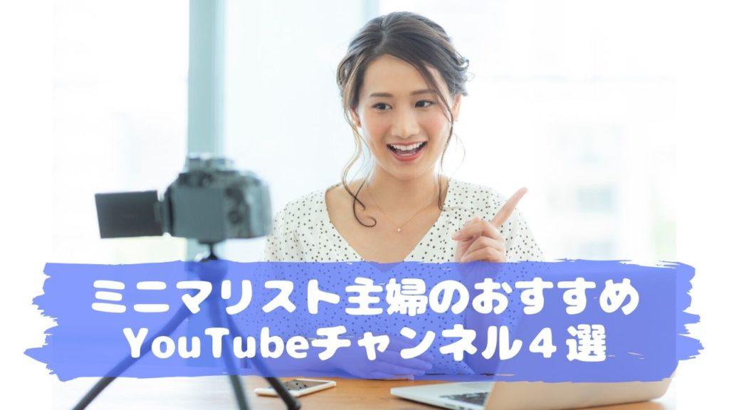 ミニマリスト主婦のおすすめYouTubeチャンネル4選