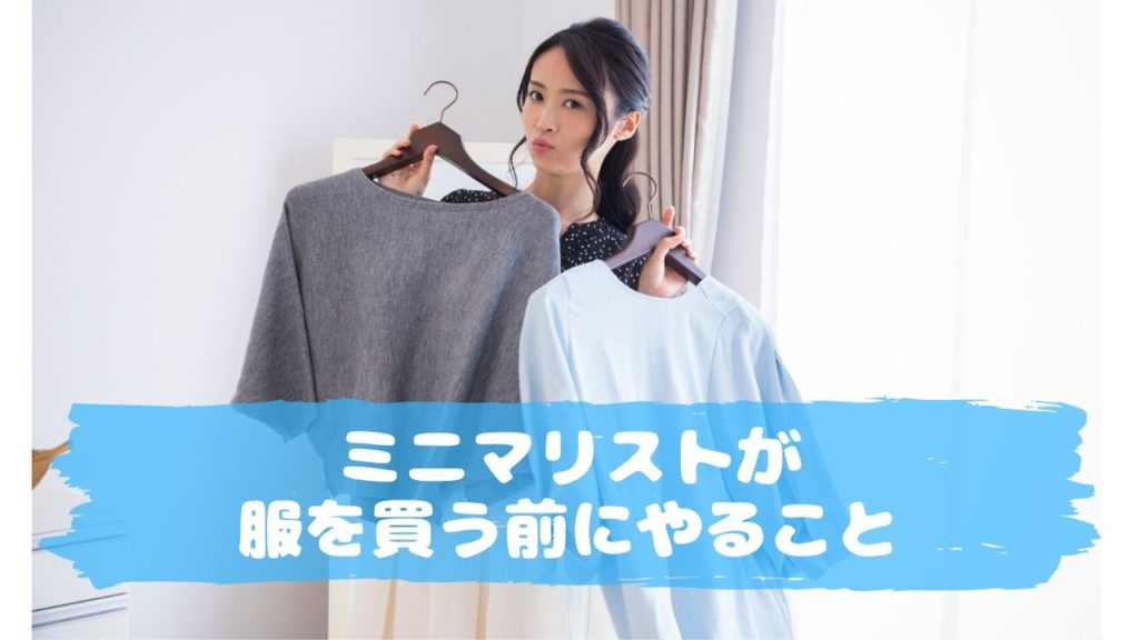 服を買う前にやること