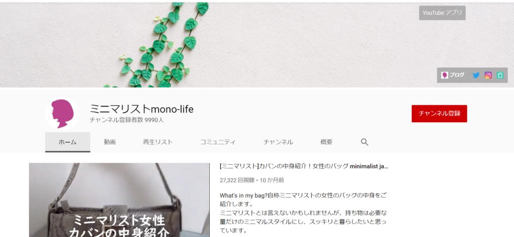 ミニマリストmono-life