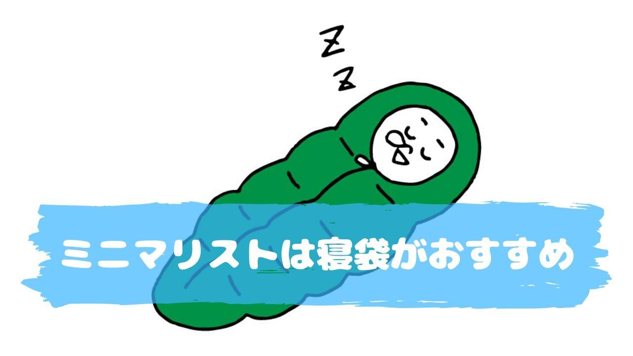 ミニマリストは寝袋がおすすめ