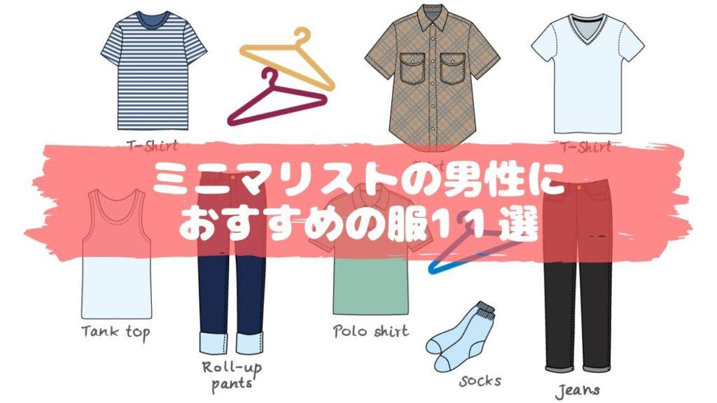 ミニマリスト男性におすすめの服11選