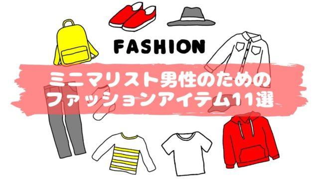 ミニマリスト男性のためのファッションアイテム
