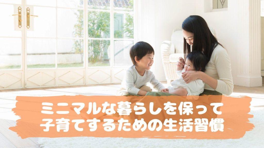 ミニマルに子育てするための生活習慣