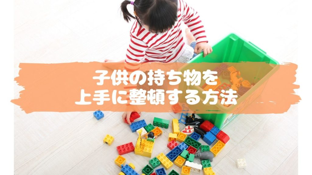 子供の持ち物を上手に整頓する方法