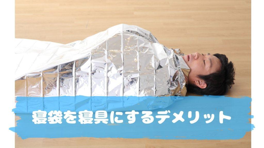 寝袋を寝具にするデメリット