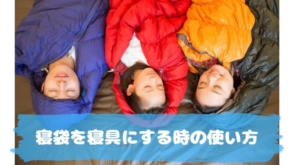 寝袋を寝具にする時の使い方