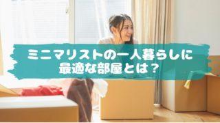 ミニマリストの一人暮らしに最適な部屋とは?