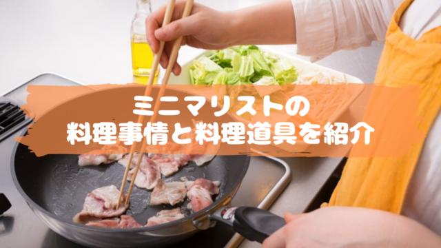 ミニマリストの料理事情と料理道具を紹介