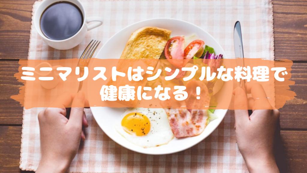ミニマリストはシンプルな料理で健康になる!