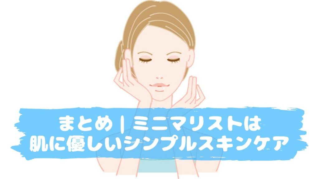 ミニマリストは肌に優しいシンプルスキンケア