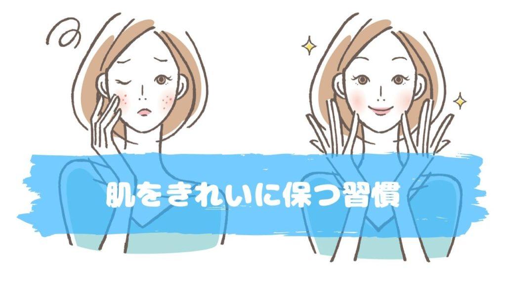 肌をきれいに保つ習慣